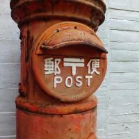 Vieille Boîte aux Lettres Japonaise