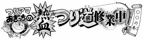 小学館コロコロコミック掲載作品