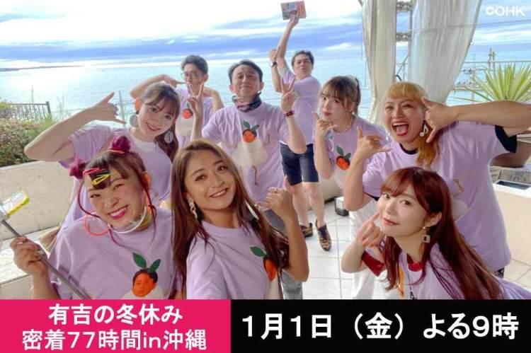 有吉の冬休み 密着77時間in沖縄 動画 2021年1月1日