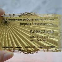 Gold-metal-card-printing-shipped-to-Russia