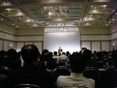 九州観光推進機構商談会東京会場