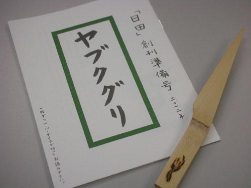 日田創刊準備号ヤブクグリ&専用ペーパーナイフ