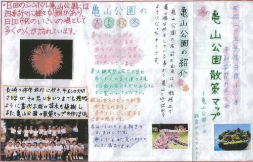 日隈小学校