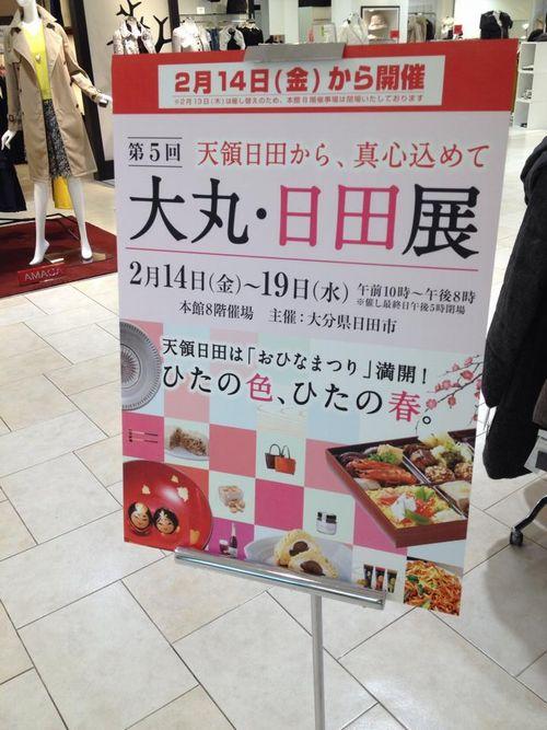 第5回大丸・日田展