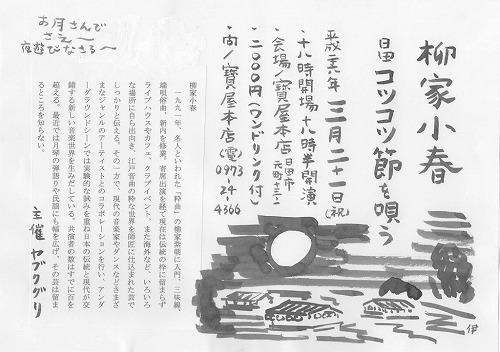 柳家小朝日田コツコツ節を唄う