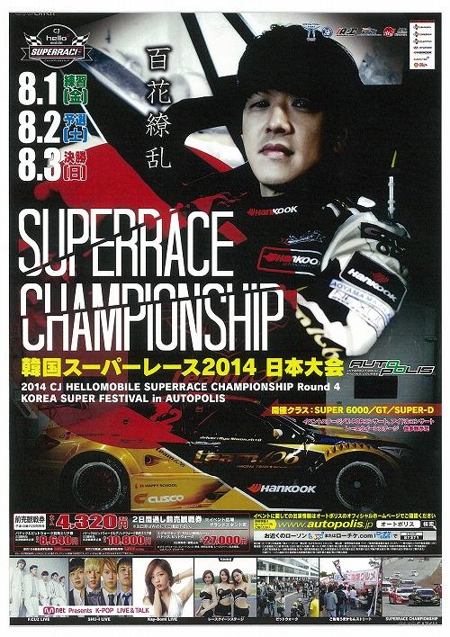 韓国スーパーレース2014
