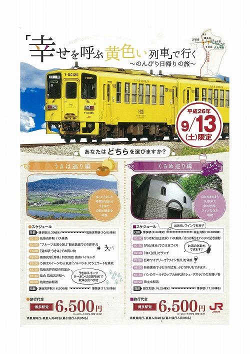 幸せを呼ぶ黄色い列車