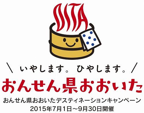 おんせん県おおいたデスティネーションキャンペーン