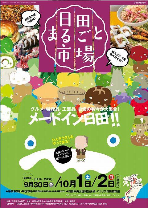 日田まるごと市場ポスター