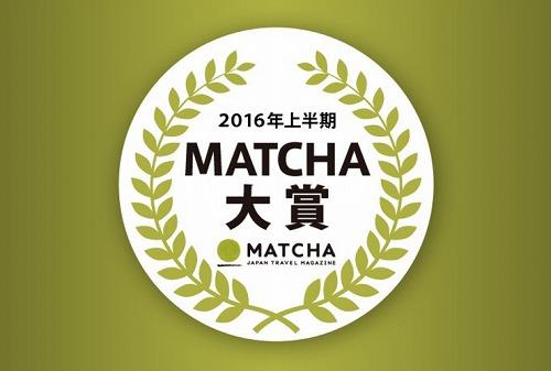 MATCHA大賞受賞!!
