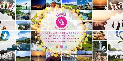 イオンモール京都桂川でおんせん県おおいたフェア!tags[大分県]