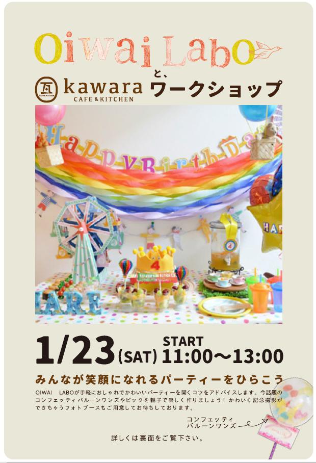 kawaraWS1