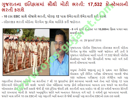 Gujarat Police Constable Recruitment bharti 2016