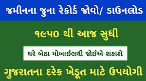 Gujarat Old Land record property Check Here: anyror gujarat 7/12 Utara and land Record