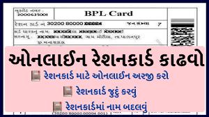 Online Application For New Ration Card 2021 @digitalgujarat.gov.in