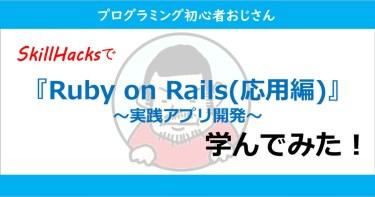 『Ruby on Rails応用編 (実践アプリ開発) 』学習で出来ること|初心者おじさんのSkill Hacksレポート