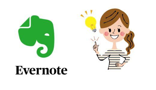 Evernoteは保育士の3つの悩みを解決する!〜「あのメモはどこにいったの?」がなくなります〜