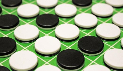 隠れた知育ゲーム オセロの魅力とは?〜非認知能力を高める遊び〜