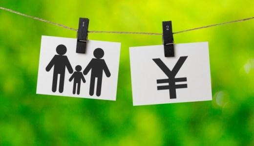 【男性育休体験記】男性保育士の育休期間のリアルなお金事情を公開!