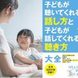 子育て・保育のおすすめ本「子どもが聴いてくれる話し方と子どもが話をしてくれる聴き方大全」ブックレビュー