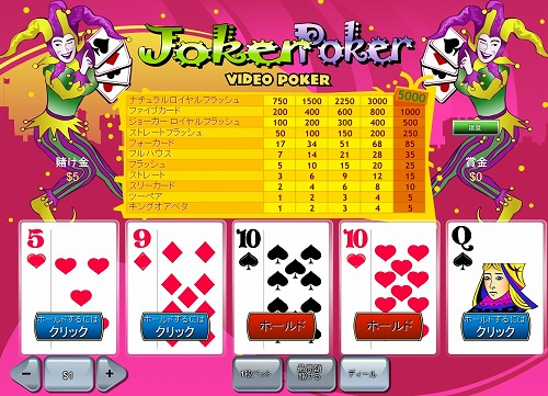 ジョーカーポーカーが2番目に高い配当