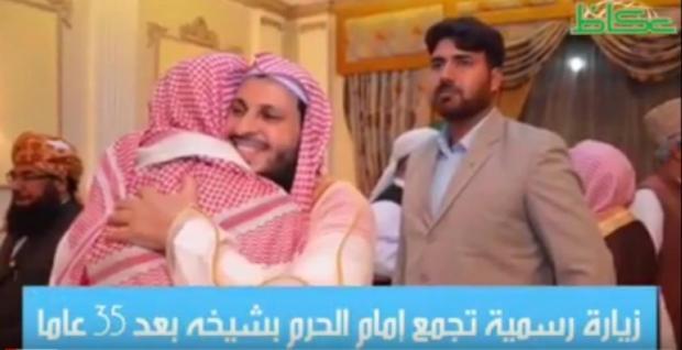 فيديو | زيارة رسمية تجمع إمام الحرم بشيخه بعد 35 عاما