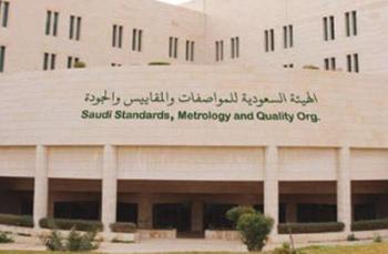 الهيئة السعودية للمواصفات تعلن عن توفر وظائف بنظام المسابقة