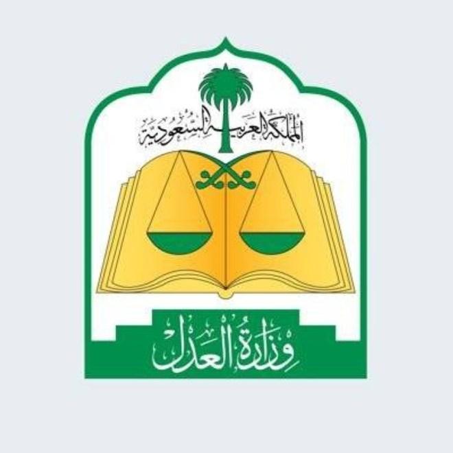 وزارة العدل في 5 سنوات.. كفاءة وتميز وابتكار – أخبار السعودية