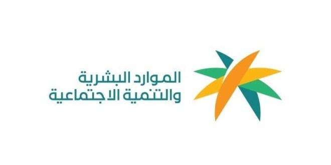 «الموارد» تودع معاشات مستفيدي الضمان لشهر رمضان – أخبار السعودية