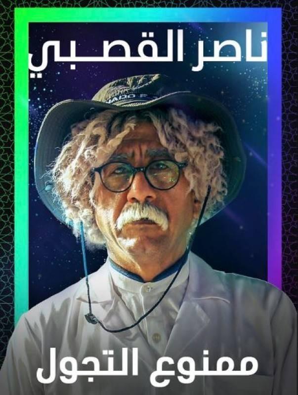 5 أعمال سعودية تشعل منافسة كوميديا رمضان – أخبار السعودية