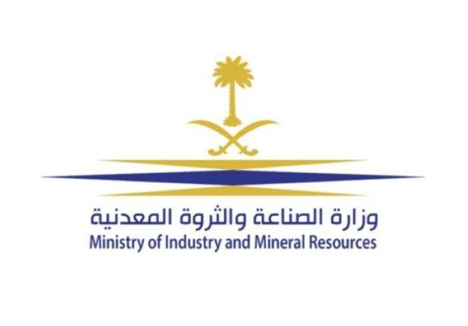 «الصناعة» توجه بتصحيح أوضاع المصانع الواقعة خارج المدن والأراضي والمخططات الصناعية – أخبار السعودية