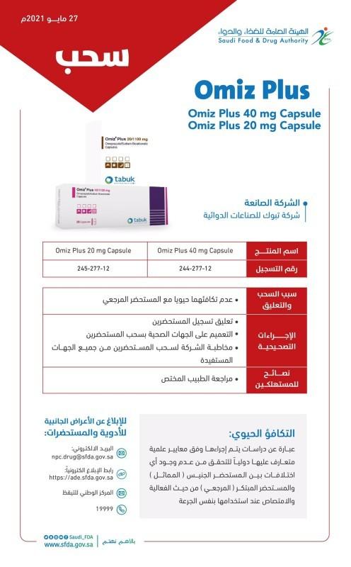 «الغذاء والدواء» تسحب وتعلق تسجيل كبسولات «أوميز بلس» و«أوميبرازول بيكربونات الصوديوم» – أخبار السعودية