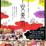 京都市屈指の文化ゾーン岡崎エリアから手づくりの楽しさをいっぱいお届けします♪ いい古都たくさん 京の手づくり市 平安楽市