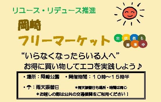 岡崎フリーマーケット