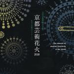 文化庁京都移転決定記念 花火と音楽のマリアージュ 京都芸術花火2018