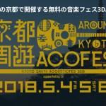 GWの京都で開催する無料の音楽フェス3DAYS 京都周遊アコースティックフェス