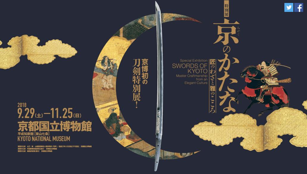 京都国立博物館 特別展「京のかたな」in 京都
