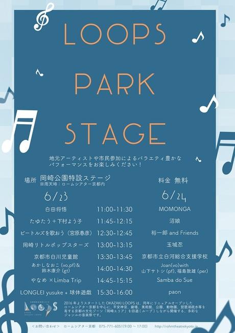 LOOPS PARK STAGE【京都岡崎音楽祭2018 OKAZAKI LOOPS 】