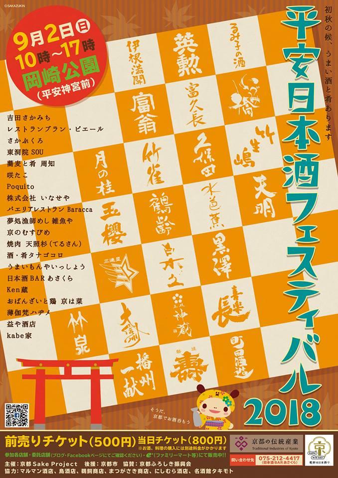 平安日本酒フェスティバル2018