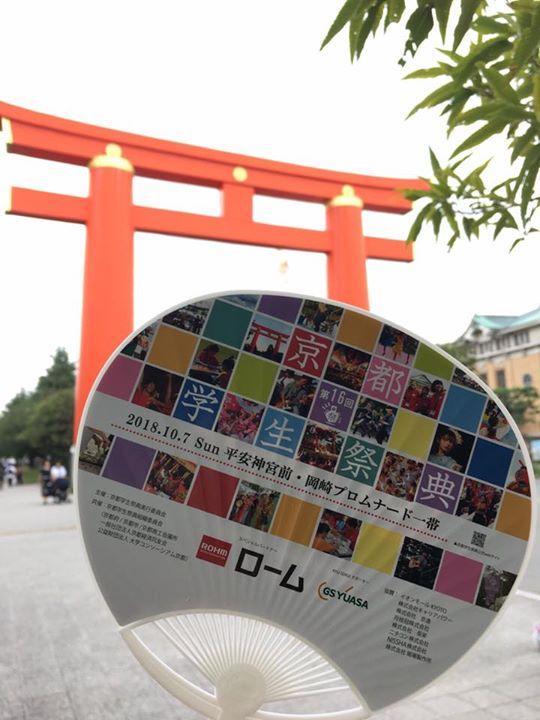 第16回京都学生祭典