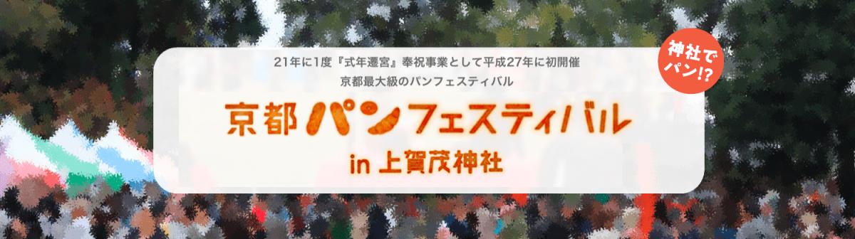 京都最大級のパンフェスティバル 京都パンフェスティバルin上賀茂神社2018