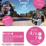京都最大級ママイベント 第22回京都マムフェス