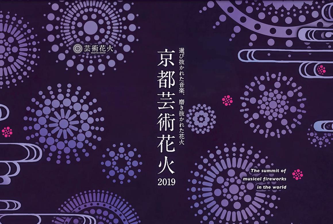 京都芸術花火2019