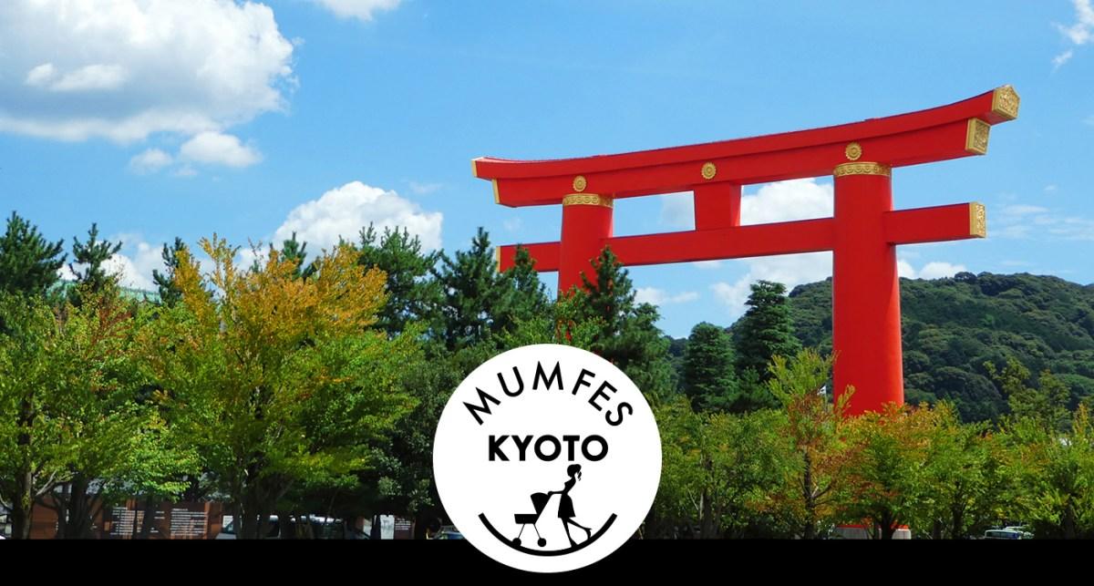 ママが楽しめてみんなも楽しめる京都最大級ママイベント・京都マムフェス