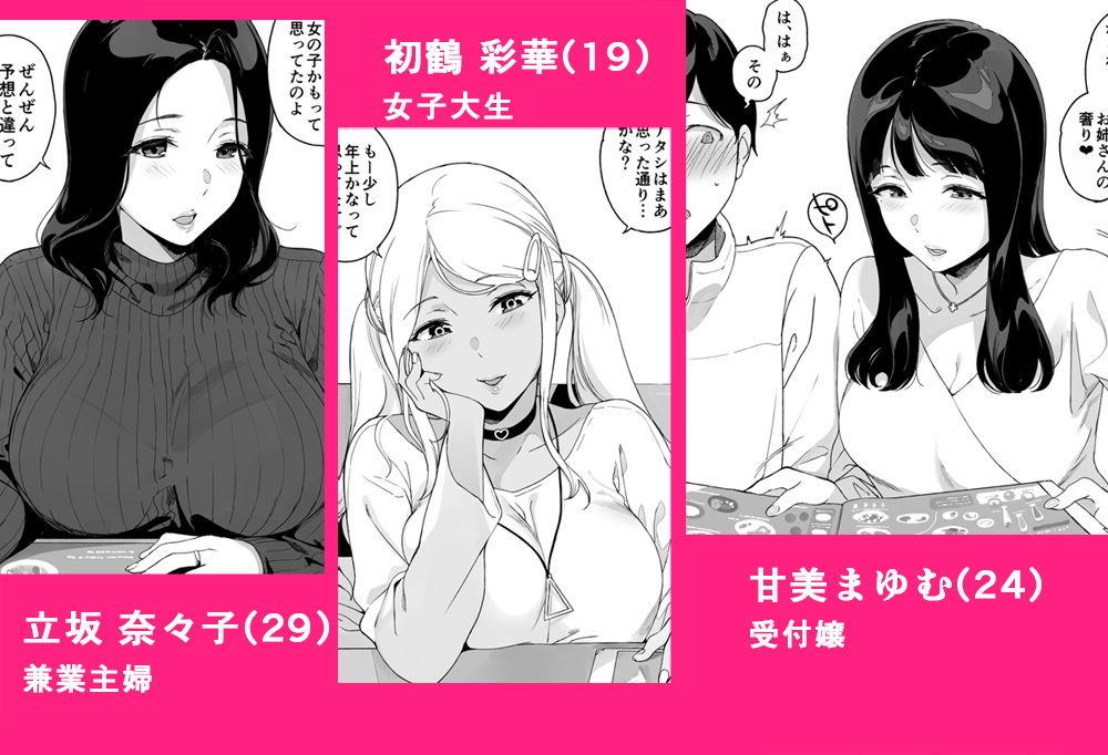 [NANIMOSHINAI (笹森トモエ)] げーみんぐはーれむ サンプル画像 04