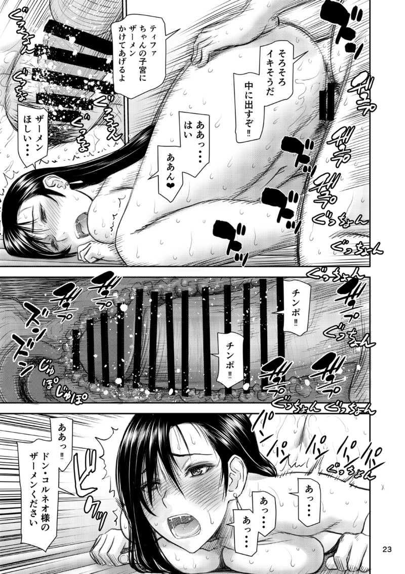 [ハイスラスト (いのまる)] ティファさんの風俗講習 (ファイナルファンタジー VII) サンプル画像 06