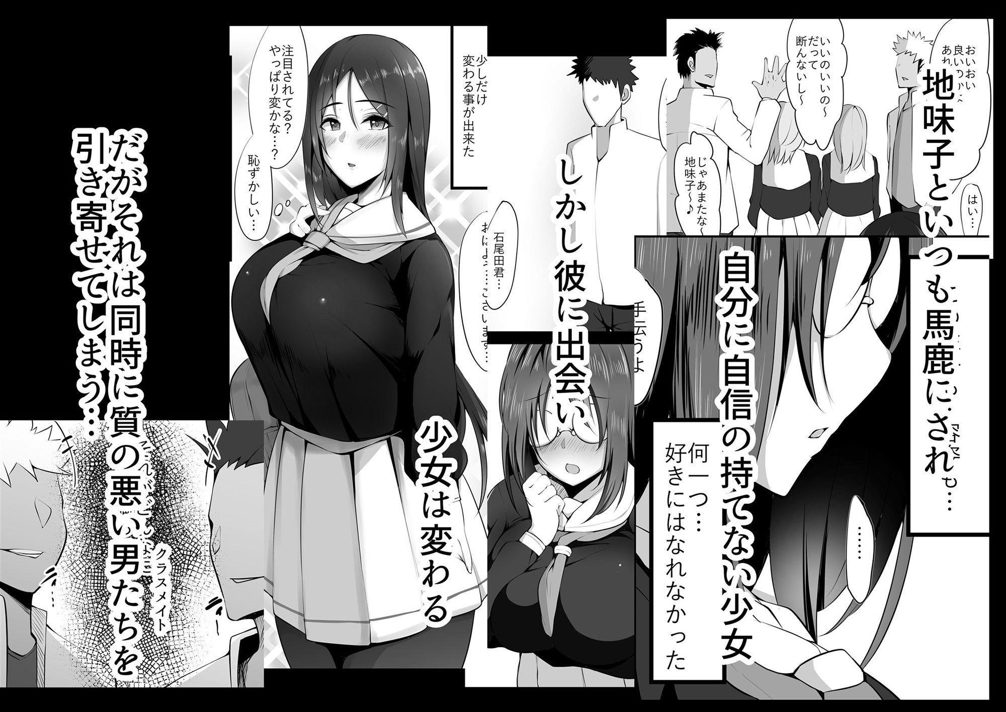 [猫八営業部 猫サム雷] 眼鏡の奥の君~カノとられ~ サンプル画像 02