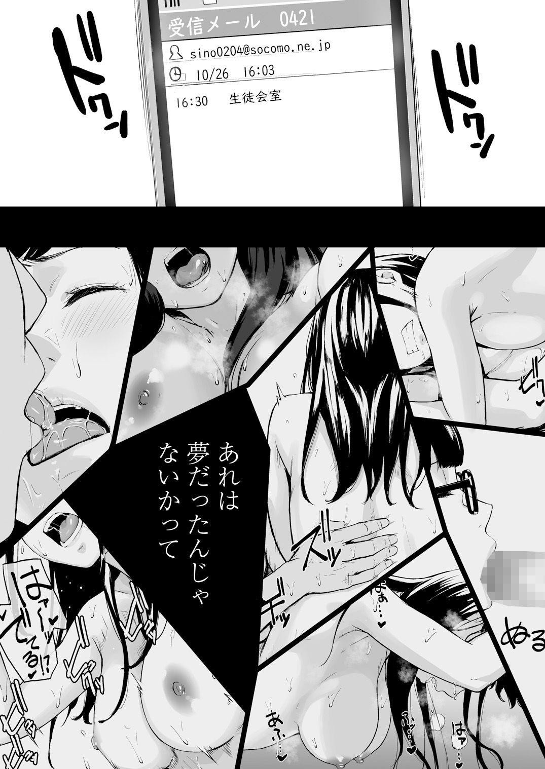 [三崎 (田スケ)] オキナグサ 狂咲 サンプル画像 03