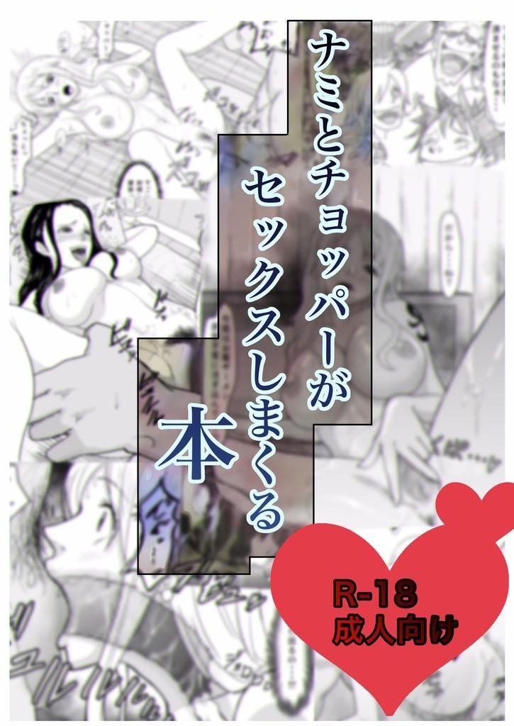 [岩男] ナ○とチョ○パーがセックスしまくる本 (ワンピース) サンプル画像 01