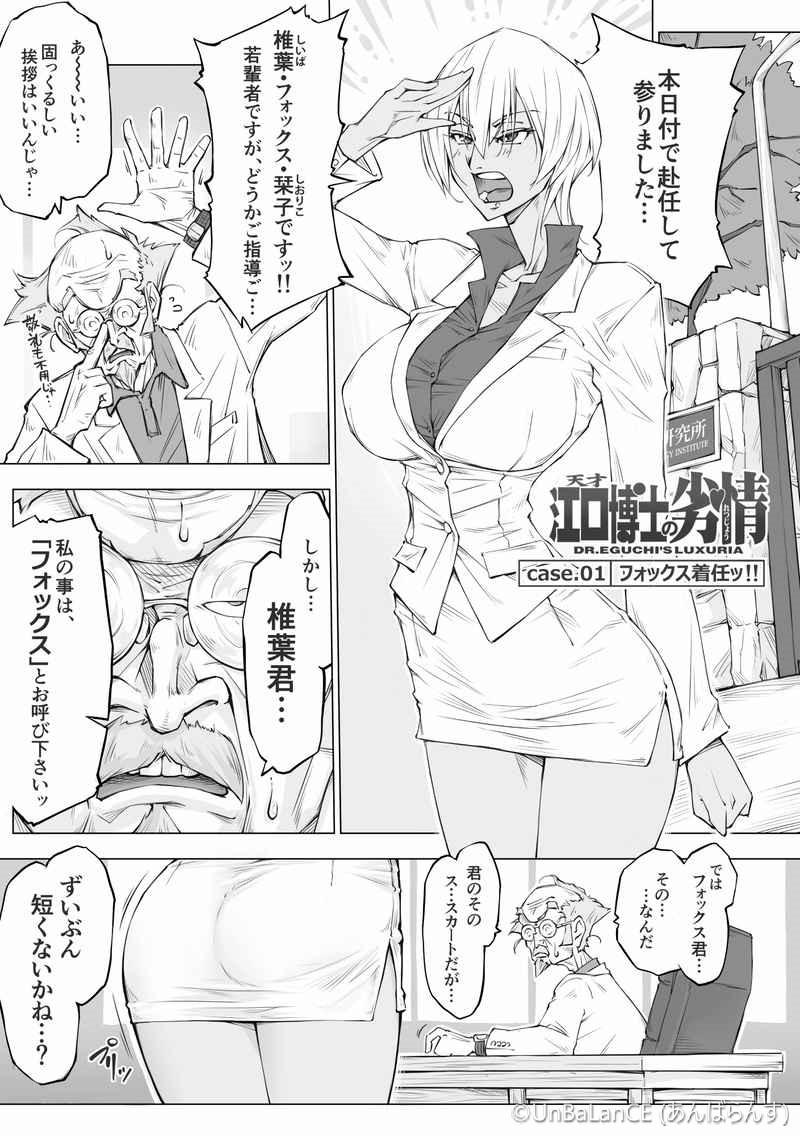 [UnBaLanCE] 江口博士の劣情 Vol.01 サンプル画像 02